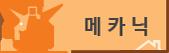 메카닉 완성품